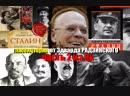 СТАЛИН Жизнь и смерть лжеистория от Эдварда Радзинского часть 2 из 3