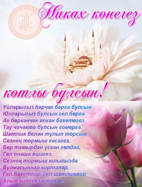 Поздравление с никахом стихи на татарском языке