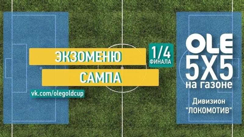 Общегородской турнир OLE 5X5 Дивизион Локомотив 1 4 финала Экзоменю Сампа
