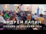 Андрей Лапин 2014 лекция 29 декабря
