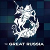 THE GREAT RUSSIA - Великая Россия