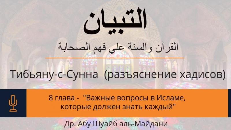 8) Вопрос №225 В хадисах некоторые животные называются джинн и шаятын, что это значит? Хадис №102