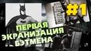 БЭТМЕН НА ЭКРАНЕ 1 Сериал BATMAN 1943 года