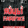 """13.10 ЯйцЫ Фаберже   клуб """"ВЕРМЕЛЬ"""""""