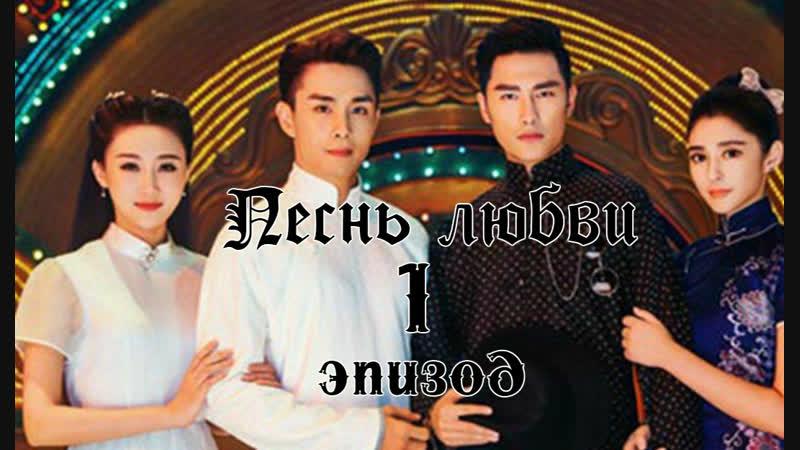 [FSG KAST] 145 Песнь любви