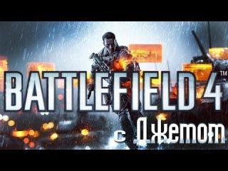 Эпичный Battlefield 4 | 1 серия | Лучший бой в моей жизни )