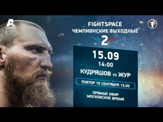 Дмитрий Кудряшов vs. Александру Жур | ПОВТОР ТРАНСЛЯЦИИ