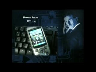 Теория Эфира  Никола Тесла. Самое интересное видео.mp4