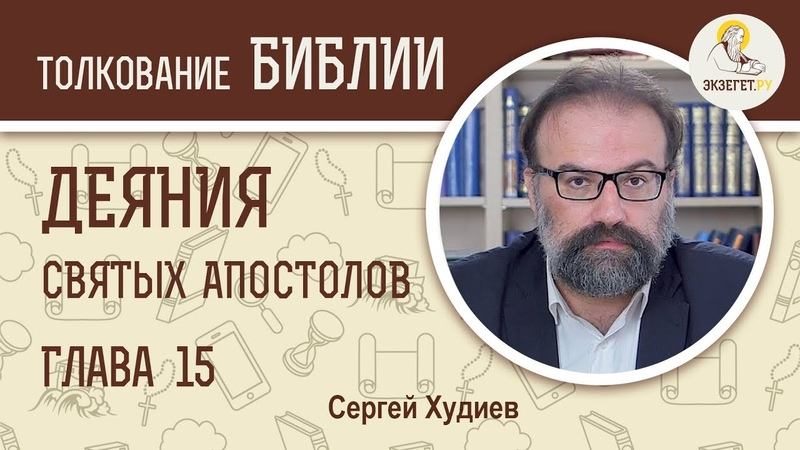Деяния святых апостолов Глава 15 Сергей Худиев Библейский портал