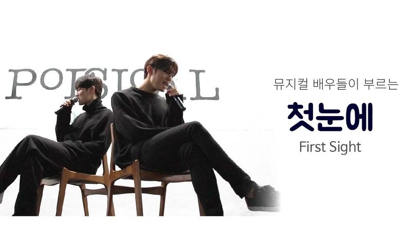 헤이즈 - 첫눈에 커버 (Heize - First Sight Cover뮤지컬배우 Ver.)