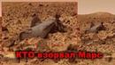 Марс был уничтожен сознательно Кто взорвал красную планету
