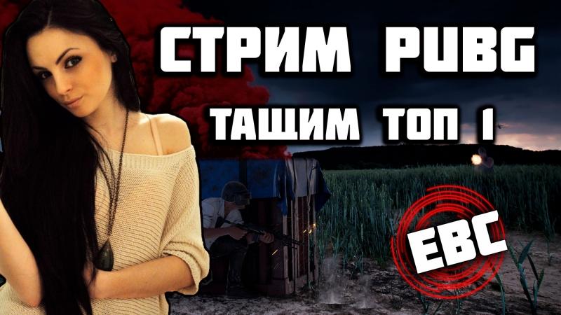 СТРИМ PUBG ЕВС БЕРЕТ ТОП 1