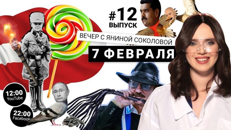 Сатана Герой Украины 9 из 10 украинцев хотят Путина облучатель и стул Путина Вечер 12
