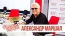 Александр Маршал в утреннем шоу Русские Перцы