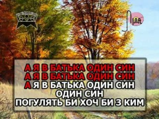�� �� ��в ��� ����� � ������� ��������� ������� ���� Ukrainian folk song karaoke