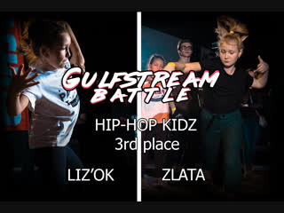 GULF STREAM BATTLE HIP-HOP KIDZ 3rd place LIZ'OK vs ZLATA(+)