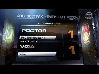 Обзор матча: Футбол. РФПЛ.16-й тур. Ростов - Уфа 1:1