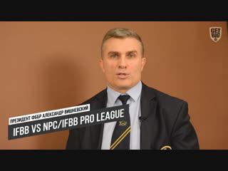 Президент фббр александр вишневский о ifbb и npc/ifbb pro league