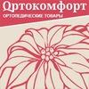 """Ортокомфорт"" Ортопедический салон"