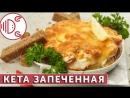 Кета запеченная в духовке Готовим вместе Деликатеска ру