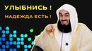 МОЩНЫЙ ПРИМЕР | Муфтий Менк