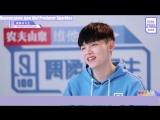 [РУС.САБ.] Idol Producer Лучшие друзья Чжу Синцзе и Сяо Гуй