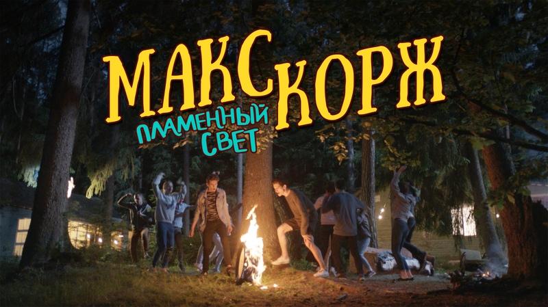 Макс Корж Пламенный свет official clip