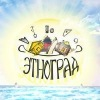 """Летний опен-эйр """"Этноград"""""""