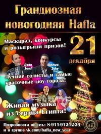 ГРАНДИОЗНАЯ НОВОГОДНЯЯ HAFLA 20-21 декабря !!!