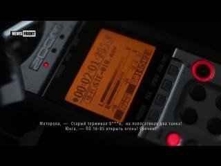 «Донецкий Аэропорт» - фрагмент фильма «Его батальон» памяти Арсена Павлова