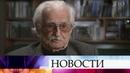 Прощание с кинорежиссером Марленом Хуциевым пройдет 21 марта в Доме кино.