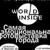 """Фотовыставка """"мир внутри"""". До 30 ноября."""