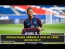 Презентация Неймар в ПСЖ HD 1080i (05. 08. 2017)