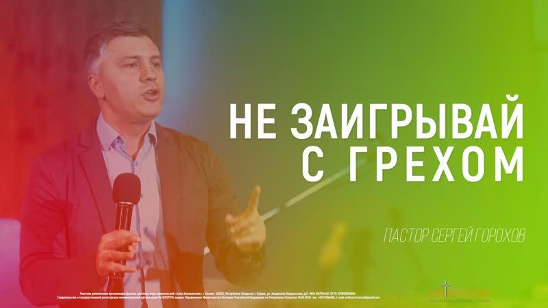 Не заигрывай с грехом! Пастор Сергей Горохов