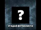 Узнай футболиста | 18.04.2018