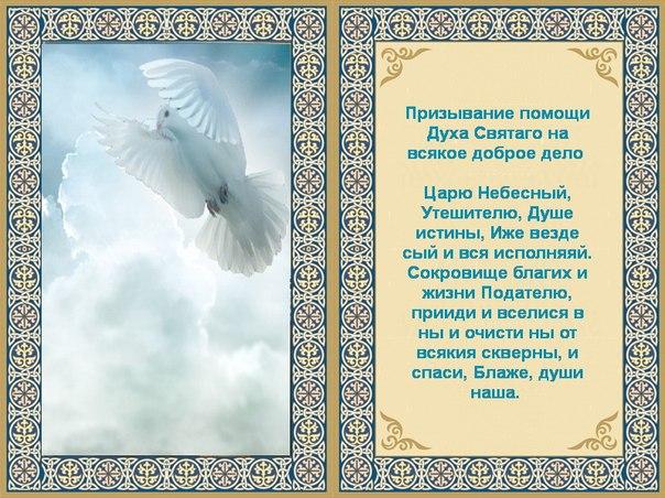 Молитва любви душ наших