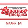 """Конкурс патриотической песни """"Красная гвоздика"""""""