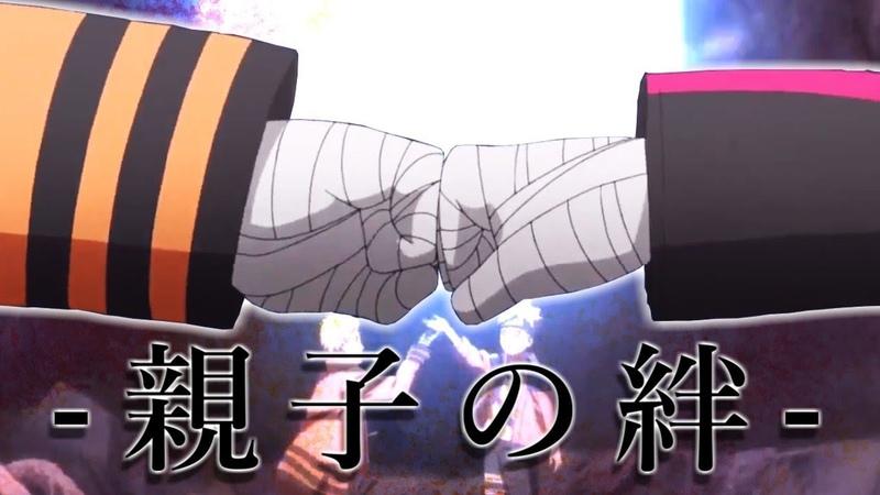 【感動系MAD】BORUTO NARUTO THE movie [遥か彼方] ~親子の絆~