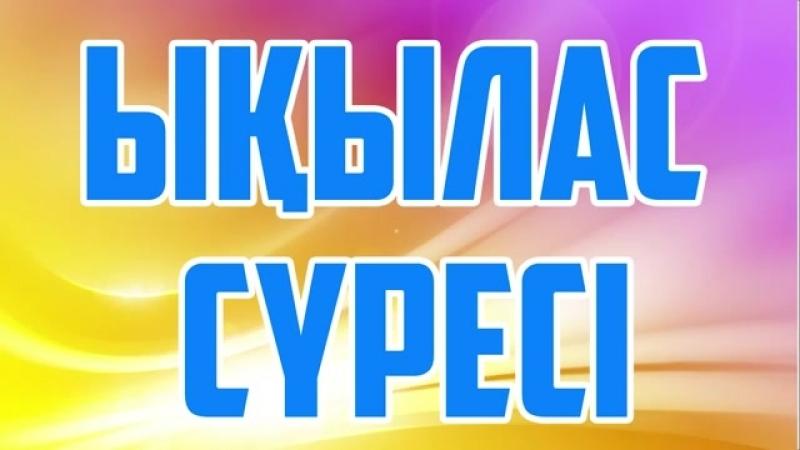 100 РЕТ ЫҚЫЛАС СҮРЕСІН ТЫҢДАҢЫЗ mp4