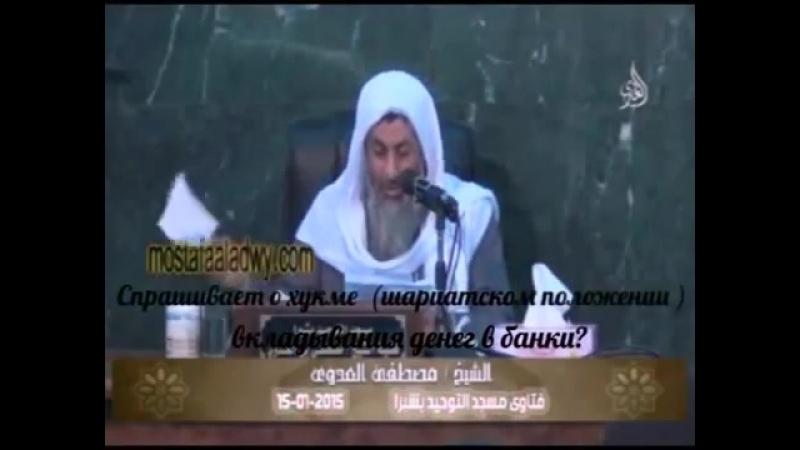 Хукм вкладывания денег в банк Шейх Мустафа 'Адави