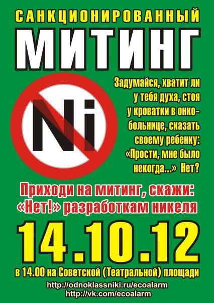 митинг против добычи никеля воронеж 14 октября нет никелю
