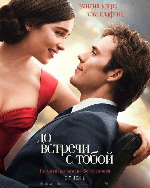 До вcтpeчи c тобой (2016)
