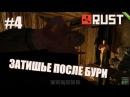 Играем в RUST Серия 4 ЗАТИШЬЕ ПОСЛЕ БУРИ