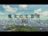カップヌードルCM 「HUNGRY DAYS 魔女の宅急便 篇」 30秒