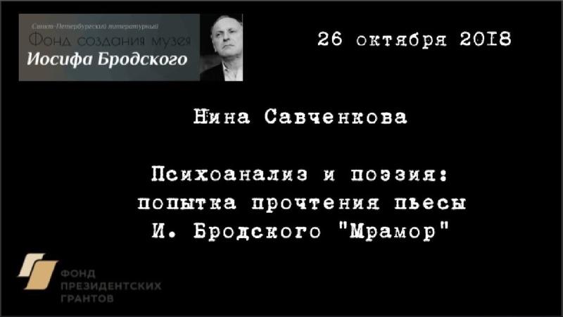 Нина Савченкова. Психоанализ и поэзия. Попытка прочтения пьесы И. Бродского Мрамор 26.10.2018