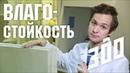 Борис Белозёров о влагостойкости гипсовых продуктов 300