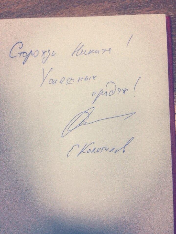 Пожелание от Евгения Колотилова