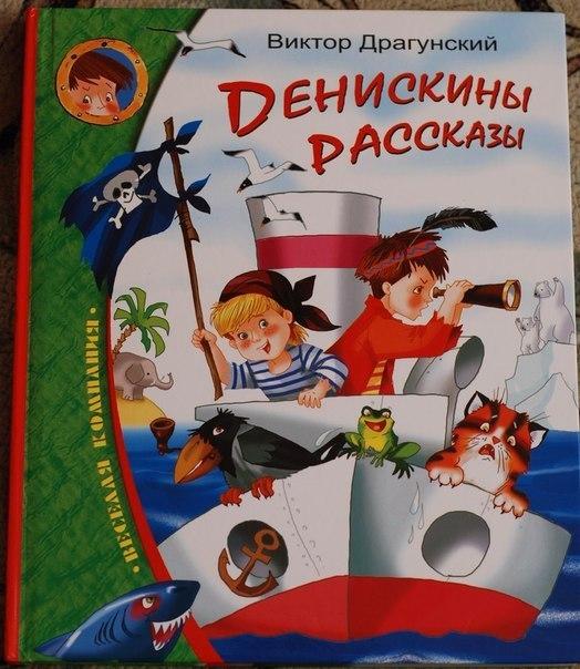 В. Драгунский - Денискины рассказы  Как здорово, что знаменитые и всеми любимые «Денискины рассказы» можно послушать. Радостное, любопытное, озорное детство брызжет и искрится неутомимым весельем, доставляя настоящее удовольствие и взрослым, и детям!