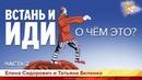 Встань и иди. О чем это Елена Сидорович и Татьяна Беленко. Часть 2 - YouTube