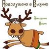 Подслушано в Выхино (ЮВАО Москвы)